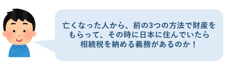 亡くなった人から前の3つの方法で財産をもらって、その時に日本に住んでいたら相続税を納める義務があるのか