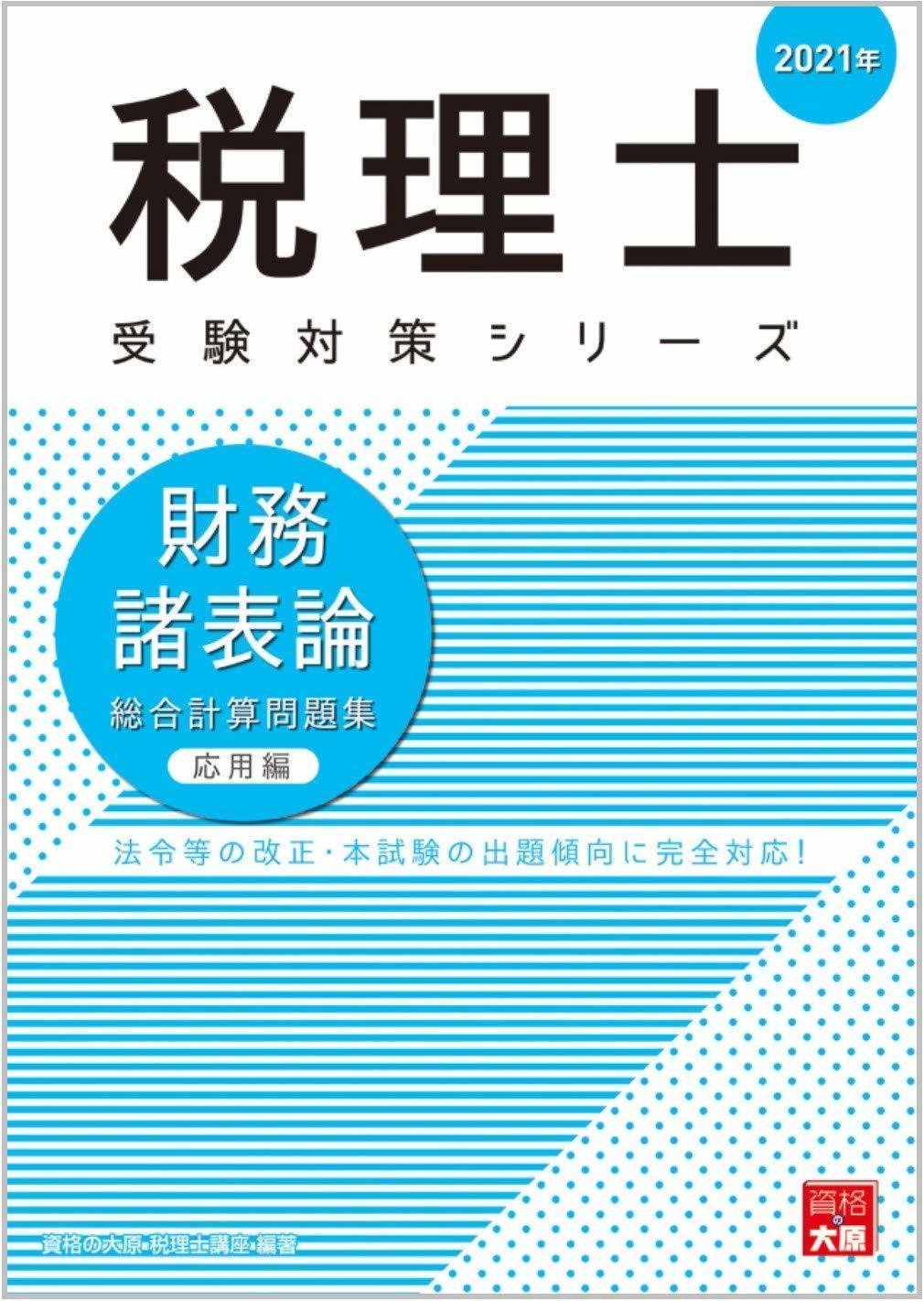 税理士試験 総合問題集
